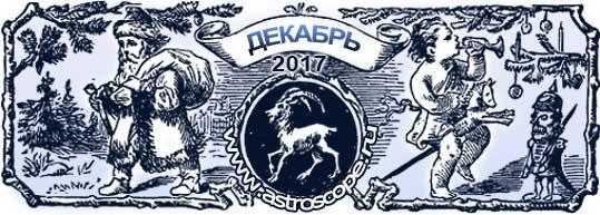 гороскоп на декабрь 2017 года