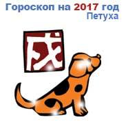 гороскоп для Собаки в 2017 год Петуха