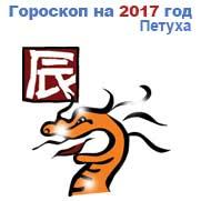 гороскоп для Дракона в 2017 год Петуха