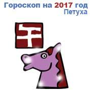 гороскоп для Лошади в 2017 год Петуха