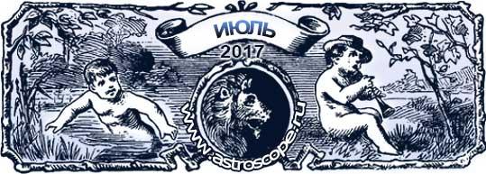 гороскоп на июль 2017 года