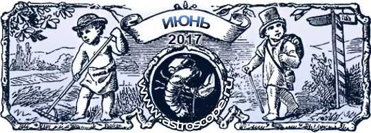 гороскоп на июнь 2017 года