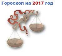 гороскоп на 2017 год Весы