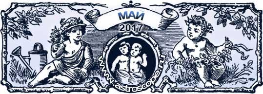 гороскоп на май 2017 года