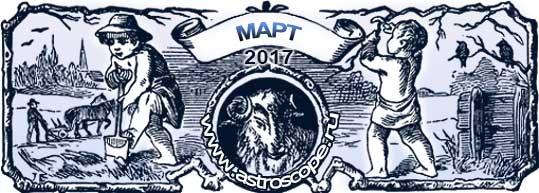 гороскоп на март 2017 года