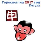 гороскоп для Обезьяны в 2017 год Петуха