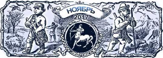 гороскоп на ноябрь 2017 года