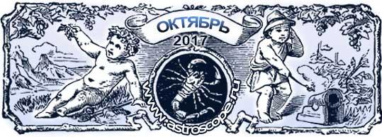 гороскоп на октябрь 2017 года