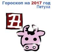 гороскоп для Быка в 2017 год Петуха