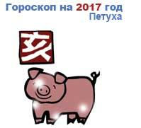 гороскоп для Свиньи в 2017 год Петуха