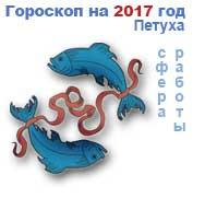гороскоп карьеры на 2017 год Рыбы