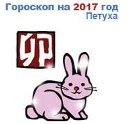 гороскоп для Кролика в 2017 год Петуха