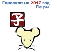 гороскоп для Крысы в 2017 год Петуха
