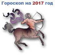 гороскоп на 2017 год Стрелец