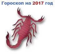 Гороскоп на 2017 год Скорпион: годовой прогноз для знака Зодиака Скорпион на 2017 год