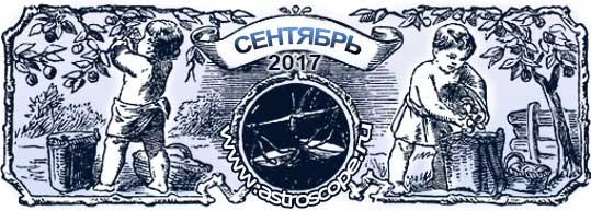 гороскоп на сентябрь 2017 года