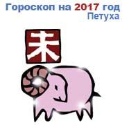 гороскоп для Козы в 2017 год Петуха