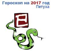 гороскоп для Змеи в 2017 год Петуха