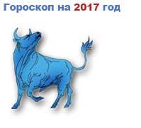гороскоп на 2017 год Телец