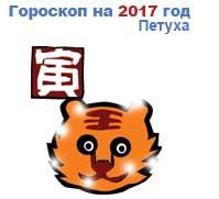 гороскоп для Тигра в 2017 год Петуха