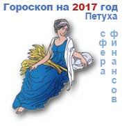 финансовый гороскоп для дев на 2017 год по месяцам