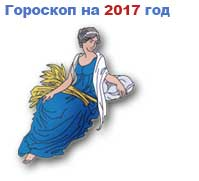 Гороскоп для девы кота на 2017 год женщина от