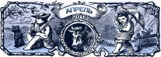 гороскоп на апрель 2018 года