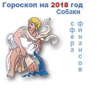 финансовый гороскоп на 2018 год Водолей