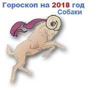Бизнес гороскоп для Овна на 2018 год