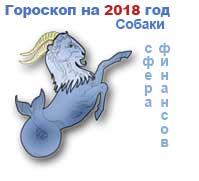 Финансовый гороскоп на 2018 год Козерог