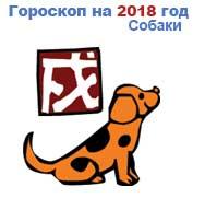 гороскоп для Собаки в 2018 год Собаки