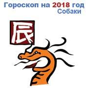 гороскоп для Дракона в 2018 год Собаки