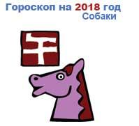 гороскоп для Лошади в 2018 год Собаки