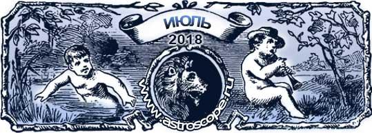 гороскоп на июль 2018 года