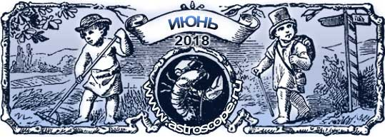 гороскоп на июнь 2018 года