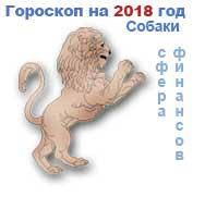 финансовый гороскоп на 2018 год Лев