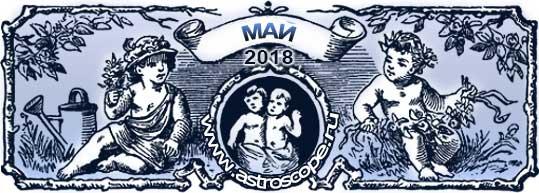 гороскоп на май 2018 года