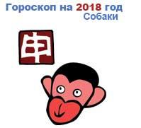 гороскоп для Обезьяны в 2018 год Собаки