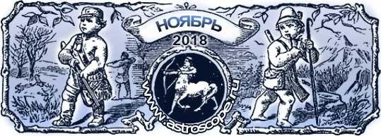 гороскоп на ноябрь 2018 года