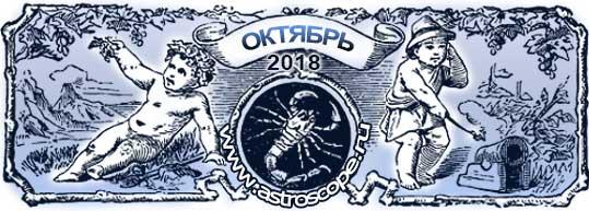 гороскоп на октябрь 2018 года