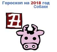 гороскоп для Быка в 2018 год Собаки