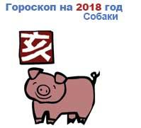 гороскоп для Свиньи в 2018 год Собаки