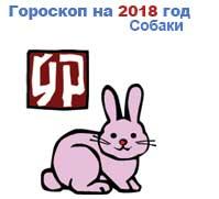 гороскоп для Кролика в 2018 год Собаки