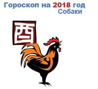 гороскоп для Петуха в 2018 год Собаки