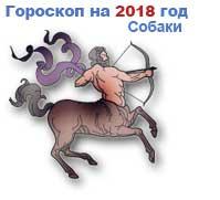 гороскоп на 2018 год Стрелец