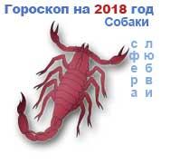 любовный гороскоп на 2018 год <strong>прогноз</strong> Скорпион