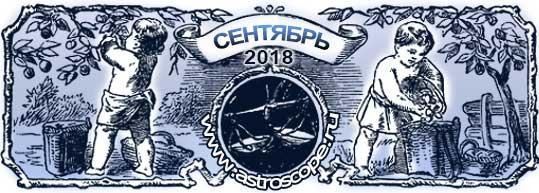 гороскоп на сентябрь 2018 года