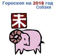 гороскоп для Козы в 2018 год Собаки