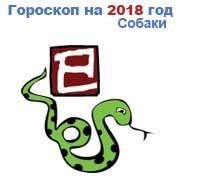 гороскоп для Змеи в 2018 год Собаки