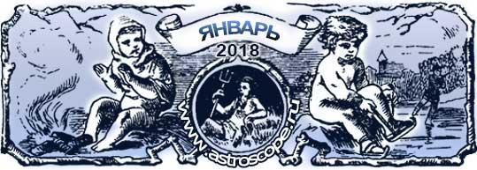 гороскоп на январь 2018 года